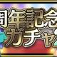 クローバーラボと日本一ソフト、『魔界ウォーズ』で2周年記念ガチャ2を開催 ★4かは期間限定記念キャラのみ当選