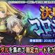 ビジュアライズ、『異世界魔王と召喚少女の奴隷魔術X Reverie』で新イベント「決戦!コロシアム」を開催!
