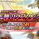 ZLONGAME、『ラングリッサー モバイル』で期間限定召喚「光輝のラブソング」を開催! SSR英雄「エルウィン」「リアナ」の召喚確率アップ