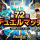 アソビズム、『ドラゴンポーカー』にて「第72回デュエルマッチ本戦」を開催! 「タワーダンジョン」イベントも