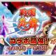 gumi、『クリスタル オブ リユニオン』で『戦国炎舞 -KIZNA-』とのコラボを開催 前田慶次が英雄として降臨