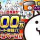 ポノス、『にゃんこ大戦争』シリーズ累計3200万DL突破を記念して「毎日ネコカン20個プレゼントキャンペーン」を開始!