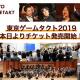 ノイジークローク、世界最大級のゲーム音楽の祭典「東京ゲームタクト2019」の公演チケットを販売開始