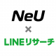LINE、「LINEリサーチ」で脳科学の産業応用事業を手掛けるNeUと協業 脳活動の見える化技術を用いた新メニュー「ニューロリサーチ」を提供開始