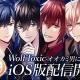 アリスマティック、新作恋愛アプリゲーム『WolfToxic-オオカミ男に気をつけろ-』のiOS版をリリース