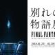 """スクエニ、FF30年の歴史を""""別れ""""で括る大規模回顧展を来年1月22日より開催…新開発の音声ARシステムを導入"""