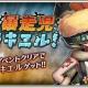 DeNA、『メギド72』で新メギド「バラキエル」を仲間にできるイベントクエスト「暴走児バラキエル!」を開始!