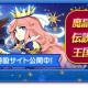 マーベラス、『剣と魔法のログレス いにしえの女神』で「第2弾 ログレス6周年ガチャ」を販売!「深海物語」のクエスト追加