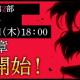 スクエニ、『刀使ノ巫女 刻みし一閃の燈火』でメインストーリー第二部「錯綜編」の完結となる第11章「暗躍する黒い影」を12月27日18時より公開!