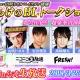DMMGAMES、『Bloody Chain』の生放送番組を3月23日に配信! 山咲トオルさん追加出演決定で芸人×オネェ×イケメン俳優が夢の狂宴!?