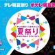 ショートムービーアプリ『TikTok』が「テレ朝夏祭り」のオフィシャルサポータープラットフォームに決定 「ドラえもん」や「徹子の部屋」のスタンプが登場