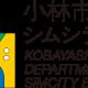 EAと宮崎県小林市、『シムシティ ビルドイット』とのコラボによる「シムシティ課」設立を発表! 街づくりワークショップの取り組みを伝えるPRムービーも公開