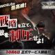 JOYCITY、本格派現代戦MMO戦略シミュレーション『クロスファイア: ウォーゾーン』を日本含む世界約170か国で配信開始!