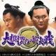 HINATA、『大相撲カード決戦』で配信5周年突破を記念したキャンペーンを開催 ログインで「SR[若き勇姿]北の湖」を全員にプレゼント