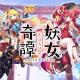 EXNOA、『まほろば妖女奇譚』のリリース日が8月12日に決定! カウントダウン&RTキャンペーンも開催中!