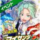 コロプラ、『DREAM!ing』で新イベント「マイサンタマイヒーロー」を開催! 「天使のスノーキャロルガチャ」も登場
