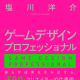 FGOクリエイティブPの塩川洋介氏による初の単著『ゲームデザインプロフェッショナル』が9月23日に発売 面白さを実現するゲームデザインの手法を紹介