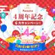 DeNA、ライブコミュニケーションアプリ『Pococha』で「祝 2021年 Pococha4周年記念 6大CP!」を28日より開催!