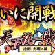 【Amebaランキング(3/29)】天下統一戦好評の『天下統一クロニクル』が4位に浮上! 100万DL達成の『ミリオンチェイン』も注目。