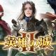 Snail Games Japan、英雄ストラテジーゲーム『英雄の城2』の事前登録を開始! 英雄を率いて世界を手に入れろ