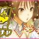 セガゲームス、『夢色キャスト』でキャラクター「桜木 陽向(CV.上村 祐翔)」の誕生日を記念したイベントを3月19日より開催