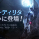 パールアビスジャパン、PC向け『黒い砂漠』で新領地のオーディリタを実装!