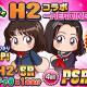 KONAMI、『実況パワフルプロ野球』で「ループガチャ H2コラボ -HERO-」「ループガチャ H2コラボ -HEROINE-」を開催!