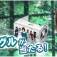 enish、『欅のキセキ』で新イベント「エキセントリック~前編~」を開始! 特典は『欅のキセキ』オリジナルデザインのVRゴーグル&缶バッジ