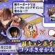 サイバード、『イケメン戦国◆時をかける恋』で「Simeji」とのコラボを開始! 伊達政宗と直江兼続の限定デザインが登場