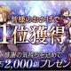 スクエニ、『FFBE幻影戦争』でApp Storeセールスランキング1位獲得を記念してユーザー全員に「幻導石2,000個」をプレゼント!