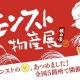 ミクシィXFLAGスタジオ、「モンスト物産展 秋の市」を仙台で本日よりスタート!