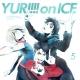 「ユーリ!!! on ICE」Blu-ray&DVD第5巻のジャケットイラストが解禁…勇利&ユリオ&JJが氷上をスケーティング