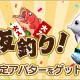 GameBank、『みんなの釣りバカンス』でイベント「新春!大吉夜釣り」を19日より開催 ボックスガチャに「巫女シリーズ(★5)」アバターも登場