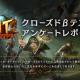 DMM GAMES、オンラインRPG『MT:エピック・オーダーズ』でCβTアンケートレポートを公開! 公式TwitterでRTキャンペーン開催