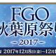 FGO PROJECT、「FGO秋葉原祭り2017」追加情報…FGO Arcadeのお披露目やコラボカフェ、ゲストトークステージなど