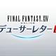スクエニ、『ファイナルファンタジーXIV』が2月6日20時より「第57回FFXIVプロデューサーレターLIVE」を放送決定 パッチ5.2「追憶の凶星」の最新情報をお届け