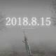 エイリム、謎のティザーサイトを公開! 霧の中に武器がある意味深な一枚絵…そして「2018.8.15」の日付