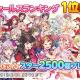 ブシロードとCraft Egg、『ガルパ』App Store売上ランキング首位を記念し「スター」×2500個プレゼント!