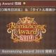 スクエニ、『ロマサガRS』でロマサガ3発売日決定とタイトル発表1周年を記念して「Romancing Award」開催! アップデートVer.1.9.0の新機能も紹介!