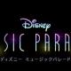 タイトー、『ディズニー ミュージックパレード』のリリース日を1月22日に決定! ミッキーマウス・マーチの最新動画も公開中