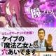 ケイブ、『ゴシックは魔法乙女』でWEBサイトキャンペーン第9弾「ゴ魔フェス~ダチュラ生誕祭~」を開始 「コミケ91」出展の最新情報も公開