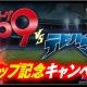 サイバード、『BFB 2015 - サッカー育成ゲーム』で新作アニメ「サイボーグ009VSデビルマン」とのタイアップが決定