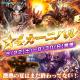 スクエニ、『メビウス ファイナルファンタジー』の「★4カーニバル」第2弾「★4UP超召喚」を8月25日より開催!