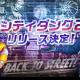 クッキース、ストリートバスケゲーム『シティダンク』の正統続編『シティダンク2』の事前登録を開始!
