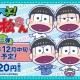 サニーサイドアップ、TVアニメ『おそ松さん』とのコラボレーションの「パペっと!」第二弾の発売が決定! キャンペーンも実施