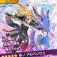 任天堂とCygames、『ドラガリアロスト』で「プライズレジェンド召喚」を開催! 「アルベリウス:闇/剣」「真プルートー:闇」登場