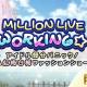 バンナム、『ミリシタ』でイベント「MILLION LIVE WORKING☆ アイドル節分パニック!&紅梅白梅ファッションショー」を開始!