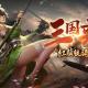NetEase、『大三国志』で編成コンテストイベント「三国弈」開催決定! イベントエントリーを開始