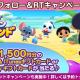 ゲームロフト、新作スマホパズルゲーム『ディズニー ポッピンアイランド』でギフトカードが当たるTwitterキャンペーンを開催!