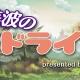サイバーエージェント、『エンドライド-X fragments-』の魅力を紹介する番組「津田美波のエンドライブ!!」にてクエストプレイが初公開